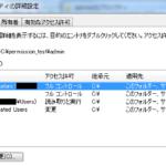 [Windows] フォルダのアクセス制限