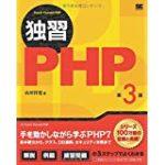 [PHP] カレンダーの表示