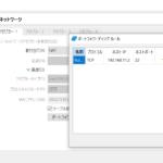 [VirtualBox] ネットワーク設定(NAT・ポートフォワーディング)